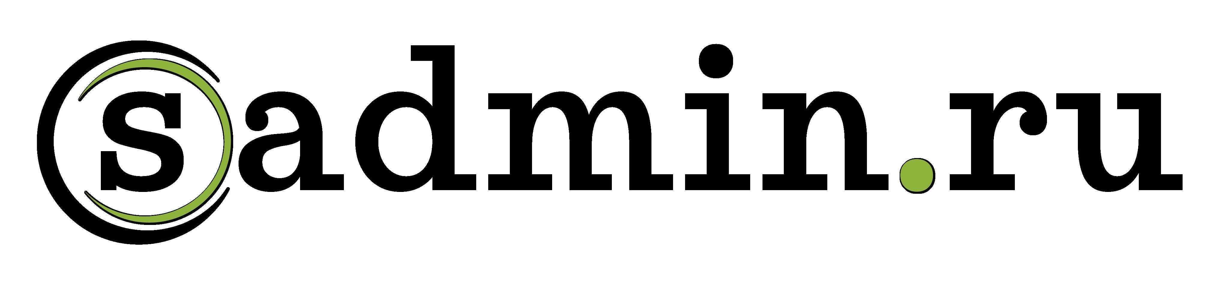 САДМИН